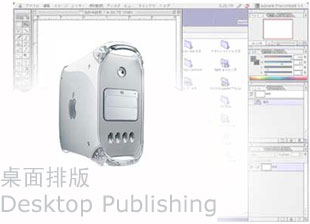 Chinese DTP Desktop Publishing